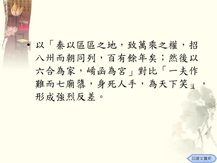 以「秦以區區之地,致萬乘之權,招八州而朝同列,百有餘年矣;然後以六合為家,崤函為宮」對比「一夫作難而七廟隳,身死人手,為天下笑」,形成強烈反差。
