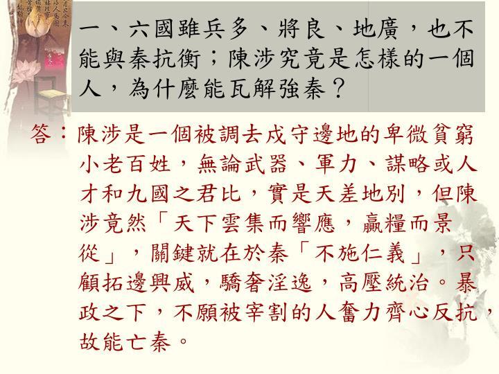 一、六國雖兵多、將良、地廣,也不能與秦抗衡;陳涉究竟是怎樣的一個人,為什麼能瓦解強秦?