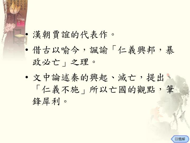 漢朝賈誼的代表作。