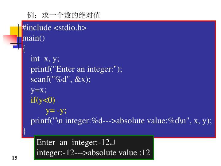 例:求一个数的绝对值