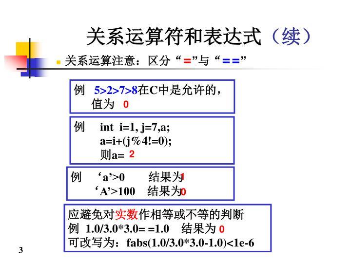 关系运算符和表达式