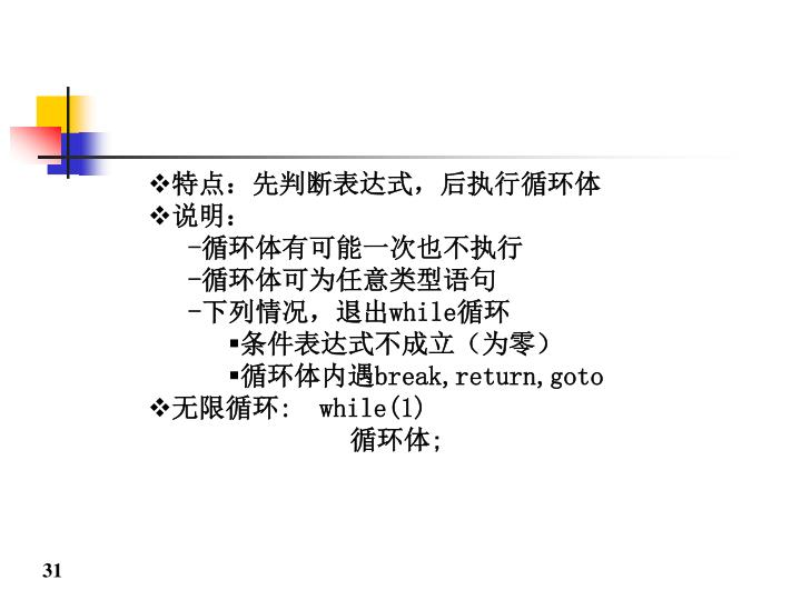 特点:先判断表达式,后执行循环体