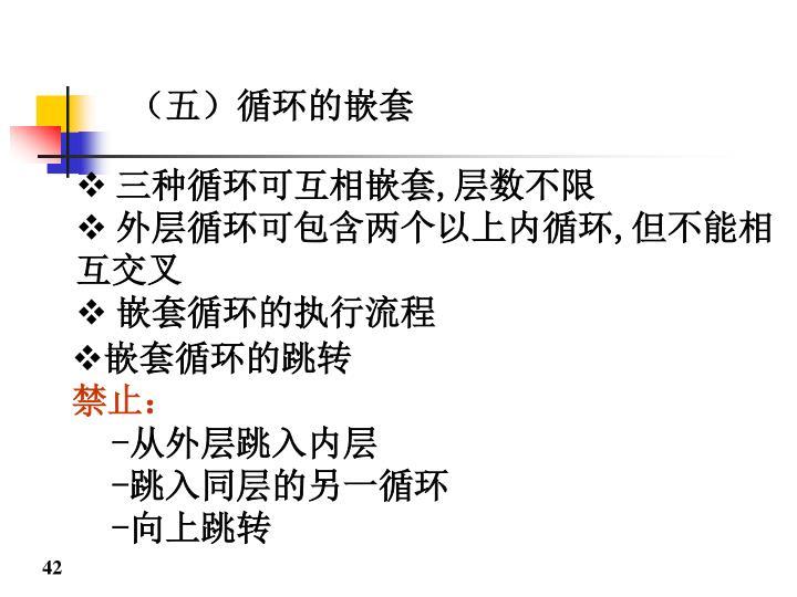 (五)循环的嵌套