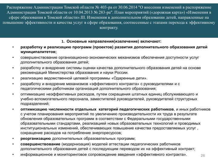 """403-  30.06.2014 """"         10.04.2013  283-"""".   ( )       .III.     ,          ,       ."""