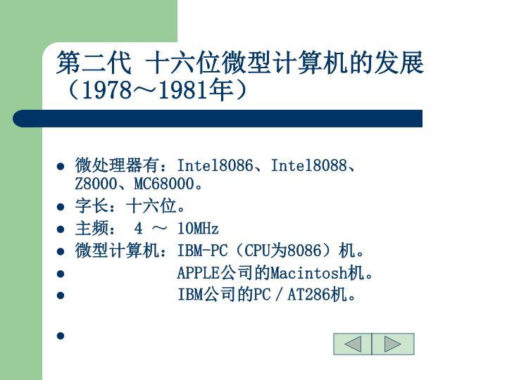 第二代 十六位微型计算机的发展(1978