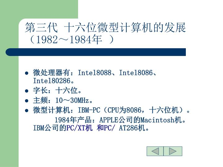 第三代 十六位微型计算机的发展