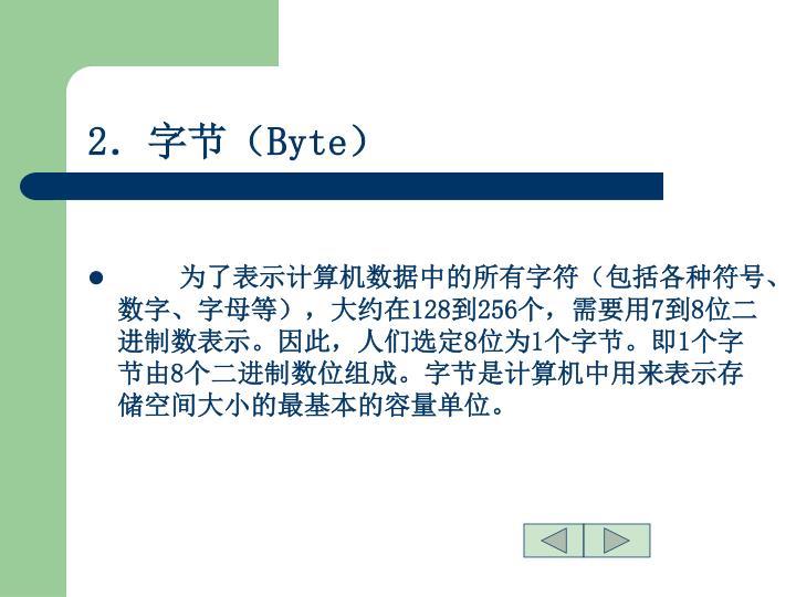 2.字节(