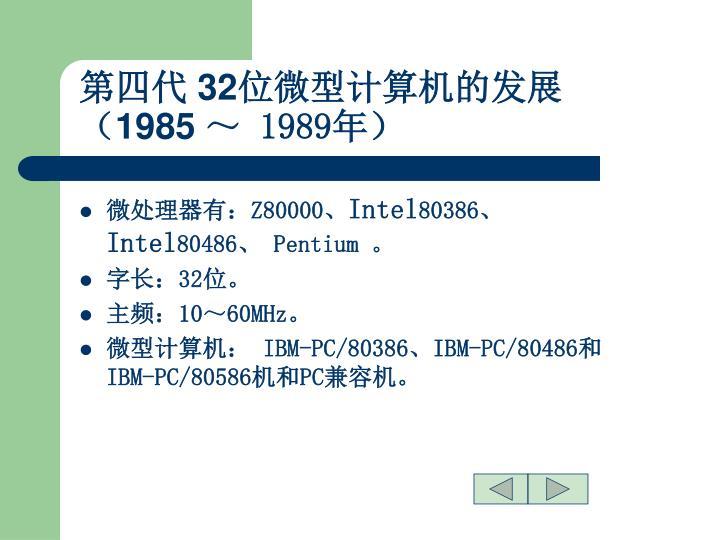 第四代 32位微型计算机的发展