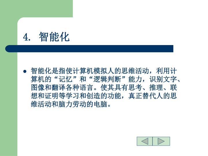 4. 智能化