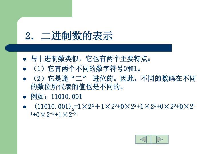 2.二进制数的表示