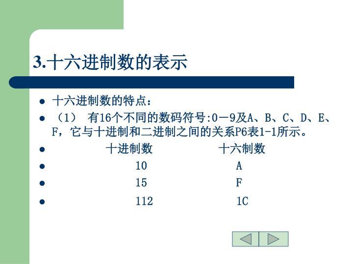 3.十六进制数的表示