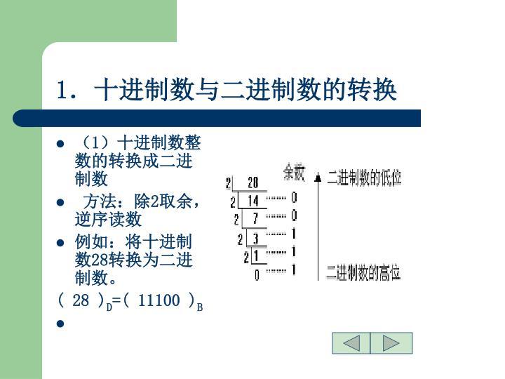 1.十进制数与二进制数的转换