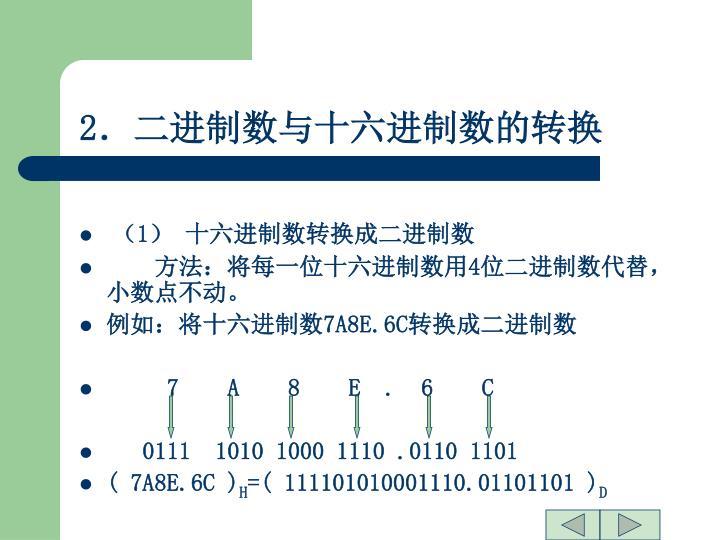 2.二进制数与十六进制数的转换