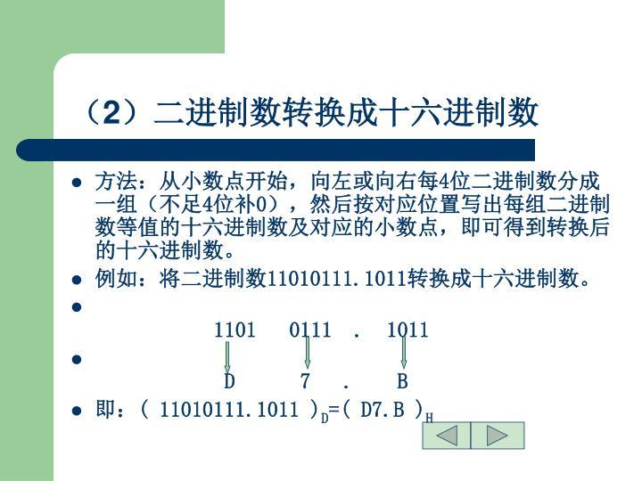 (2)二进制数转换成十六进制数