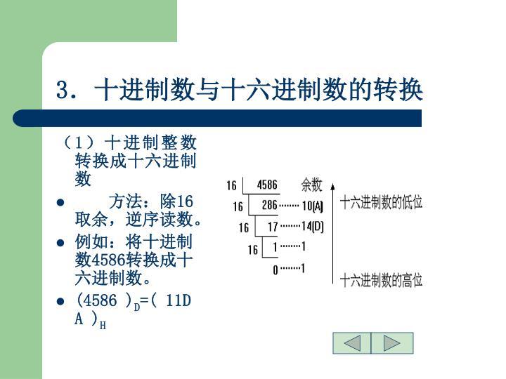 3.十进制数与十六进制数的转换