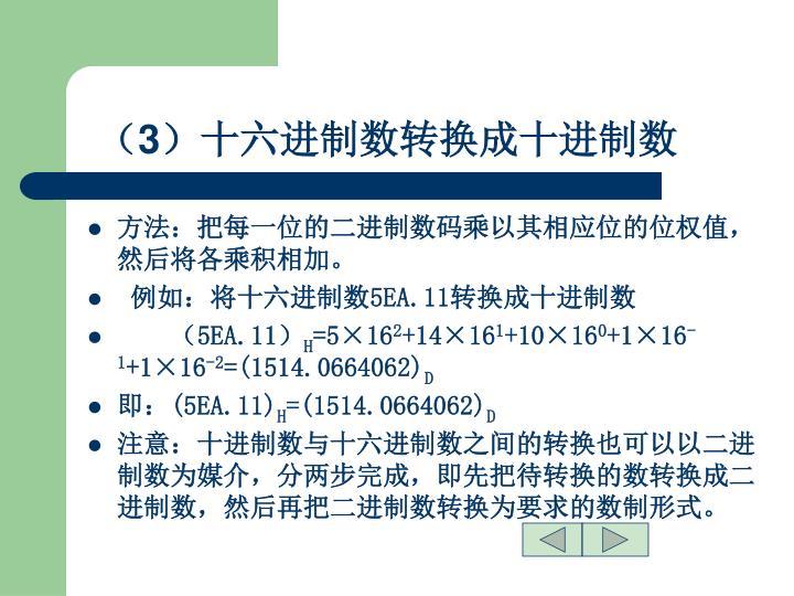 (3)十六进制数转换成十进制数