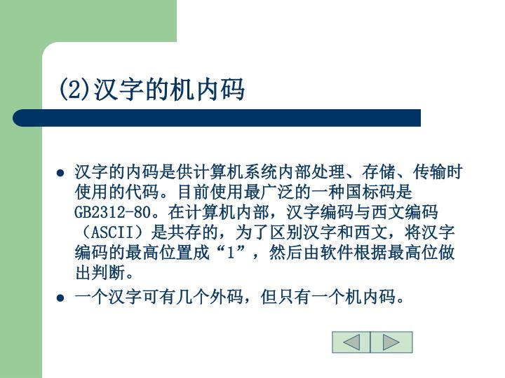 (2)汉字的机内码