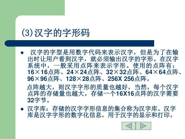 (3)汉字的字形码
