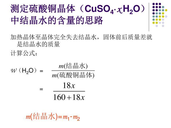 测定硫酸铜晶体(