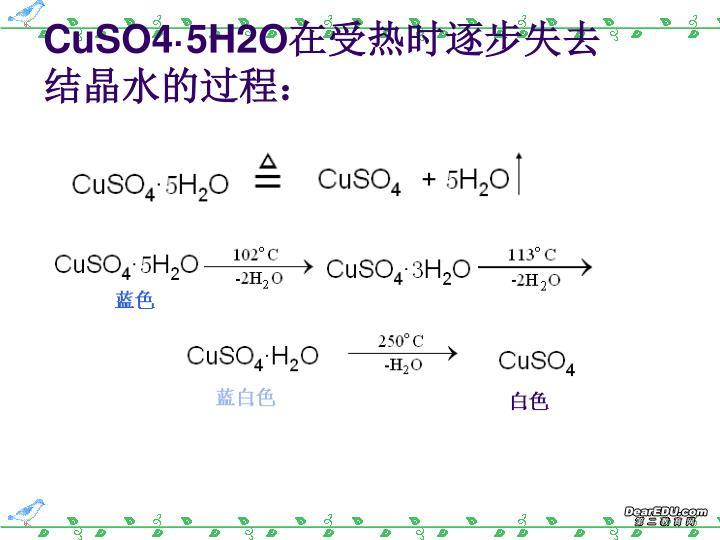 CuSO4·5H2O