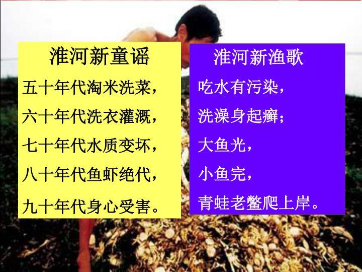 淮河新童谣