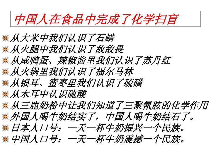 中国人在食品中完成了化学扫盲