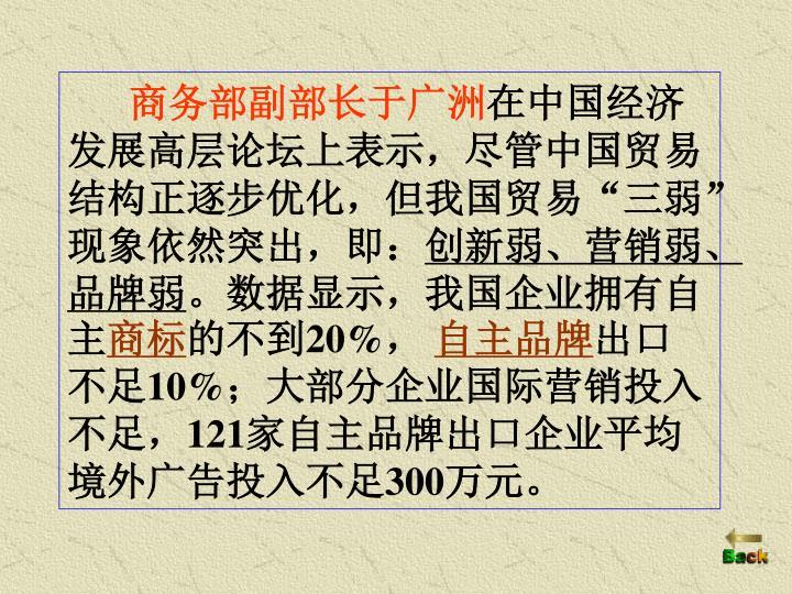 商务部副部长于广洲