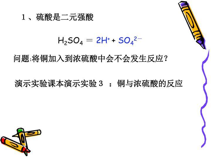 1、硫酸是二元强酸