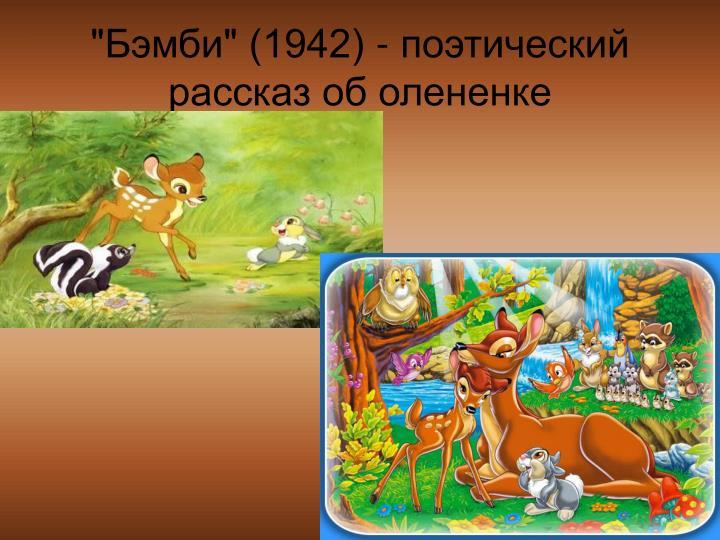 """""""Бэмби"""" (1942) - поэтический рассказ об олененке"""