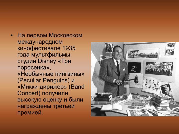 1935    Disney  ,   (Peculiar Penguins)  - (Band Concert)        .
