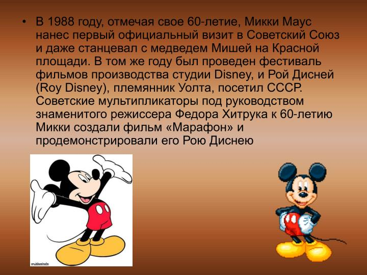 1988 ,   60-,                  .           Disney,    (Roy Disney),  ,  .          60-