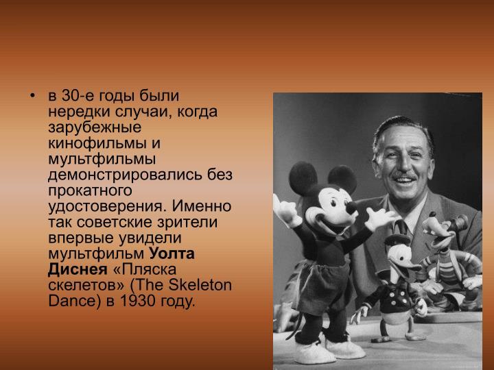 в 30-е годы были нередки случаи, когда зарубежные кинофильмы и мультфильмы демонстрировались без прокатного удостоверения. Именно так советские зрители впервые увидели мультфильм