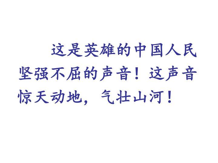 这是英雄的中国人民坚强不屈的声音!这声音惊天动地,气壮山河!
