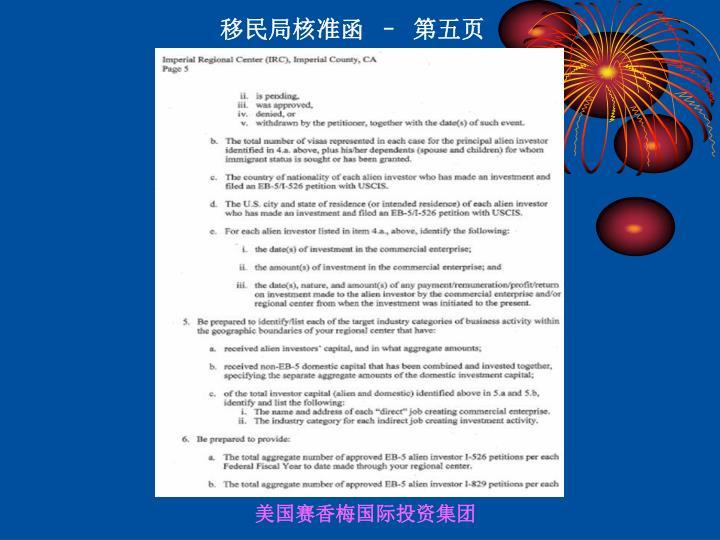 移民局核准函