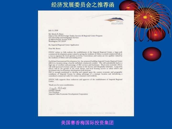 经济发展委员会之推荐函