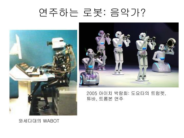 연주하는 로봇