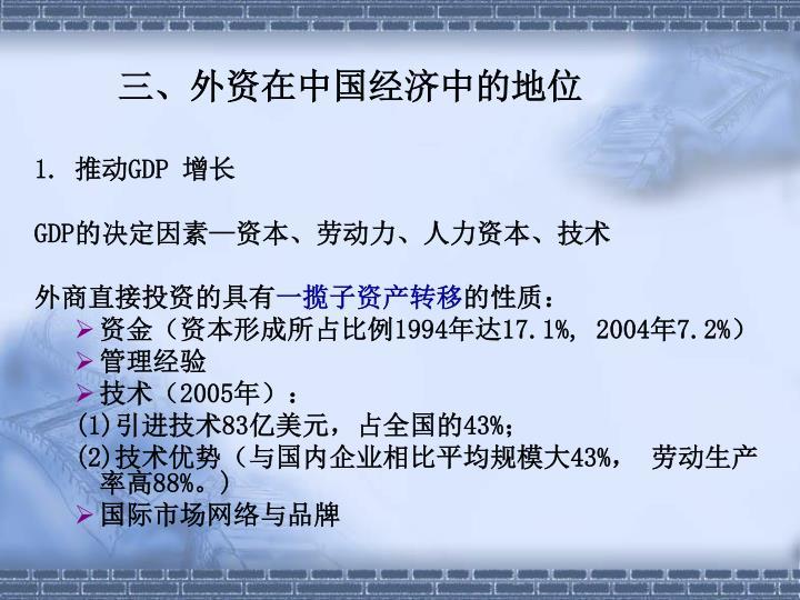 三、外资在中国经济中的地位