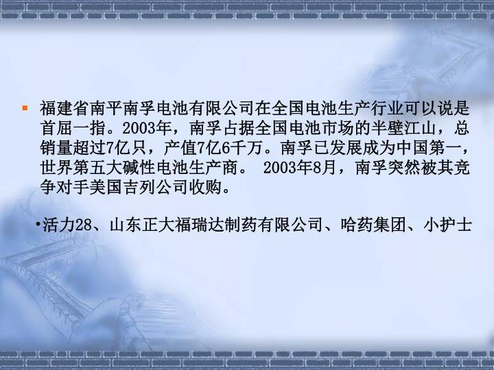 福建省南平南孚电池有限公司在全国电池生产行业可以说是首屈一指。