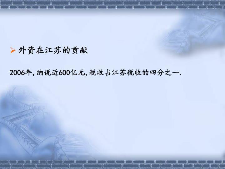外资在江苏的贡献