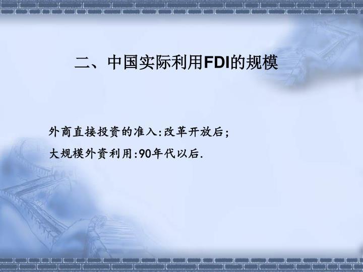 二、中国实际利用