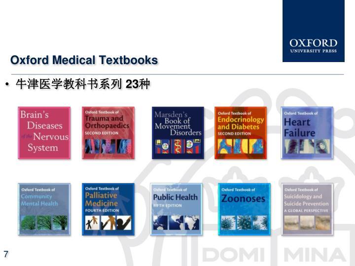 牛津医学教科书系列