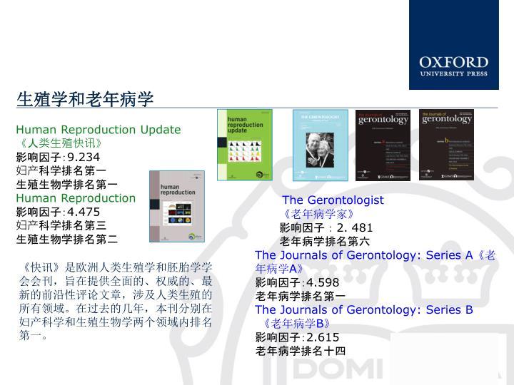 生殖学和老年病学