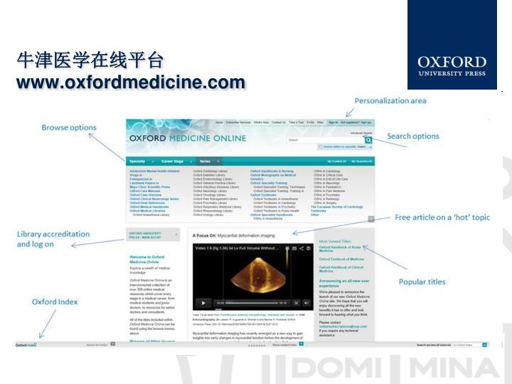 牛津医学在线平台