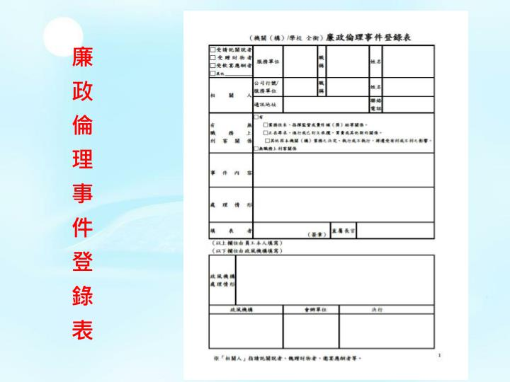 廉政倫理事件登錄表