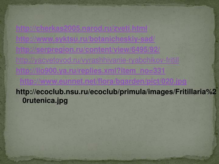 http://cherkas2005.narod.ru/zveti.html