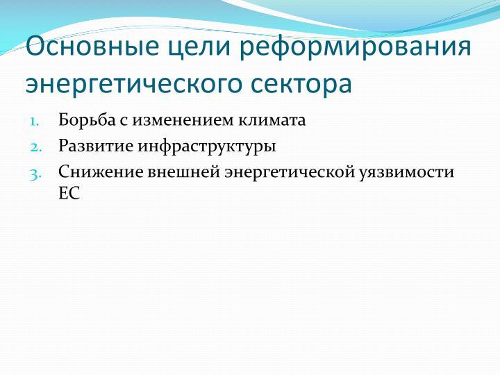 Основные цели реформирования энергетического сектора