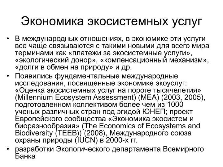 Экономика экосистемных услуг