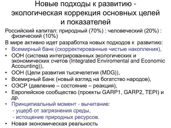 Новые подходы к развитию - экологическая коррекция основных целей и показателей