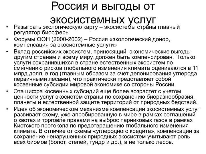 Россия и выгоды от экосистемных услуг