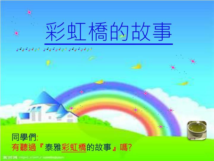 彩虹橋的故事